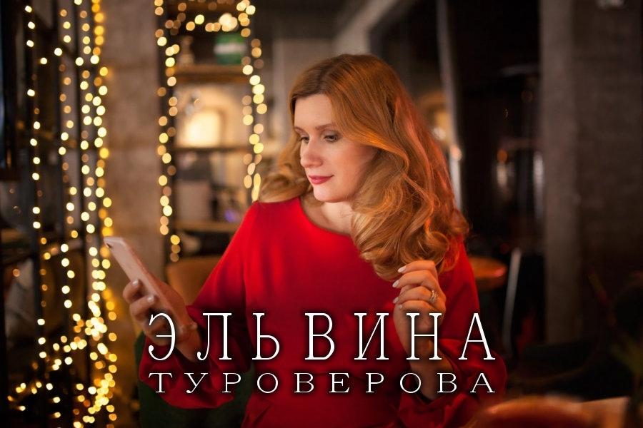<span>Веб-дизайн</span>Эльвина Туроверова - профессиональная фотография