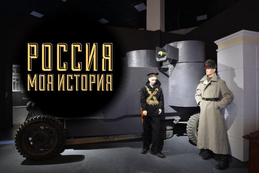 <span>Веб-дизайн</span>Федеральный проект «Россия - моя история»