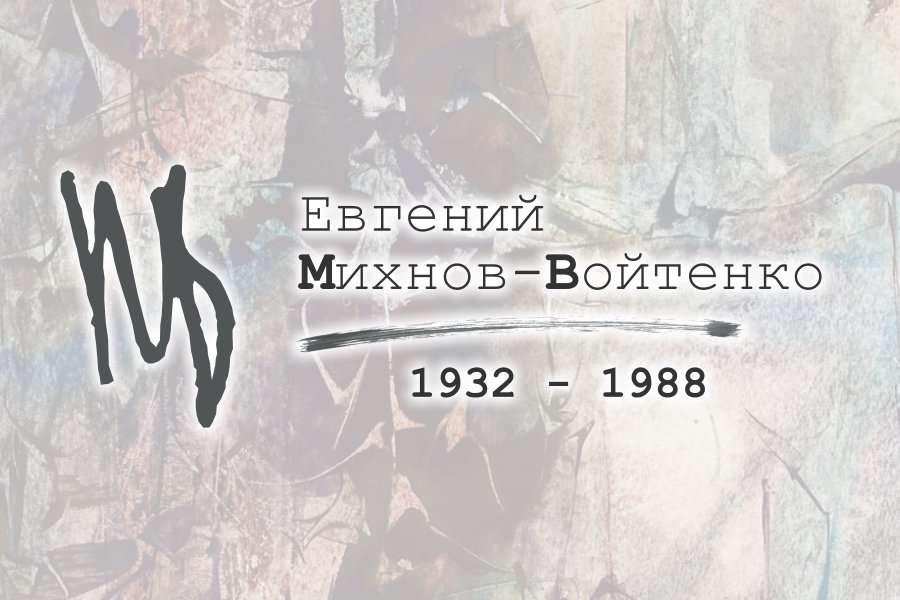 <span>Веб-дизайн</span>Михнов-Войтенко