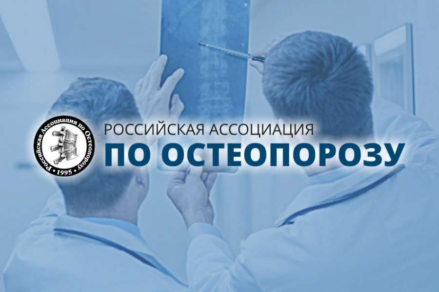 <span>Веб-дизайн</span>Российская Ассоциация остеопороза (РАОП)