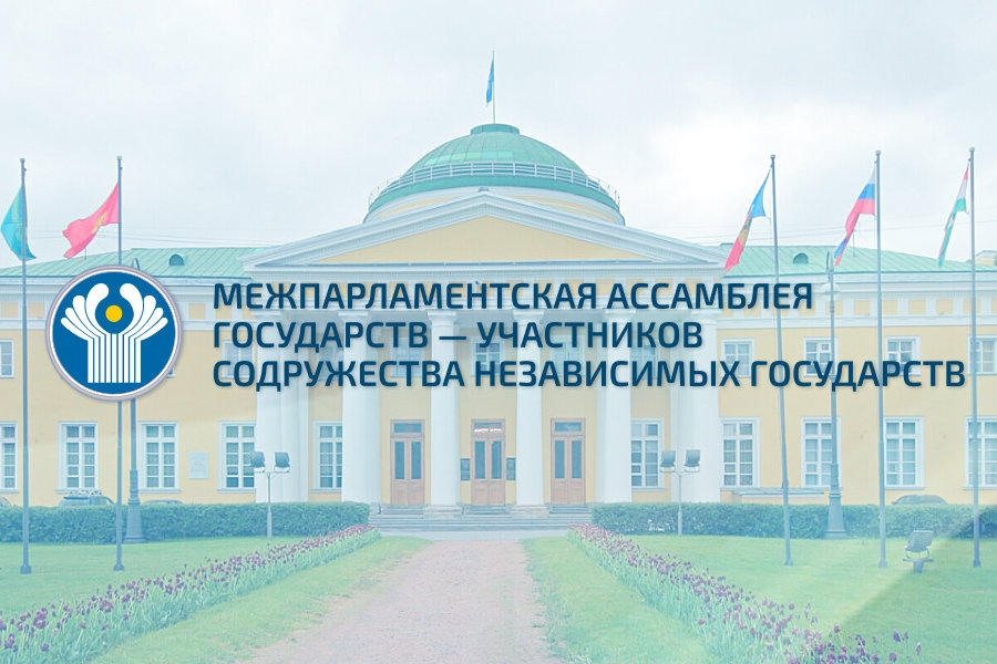 <span>Веб-дизайн</span>Межпарламентская Ассамблея государств — участников Содружества Независимых Государств