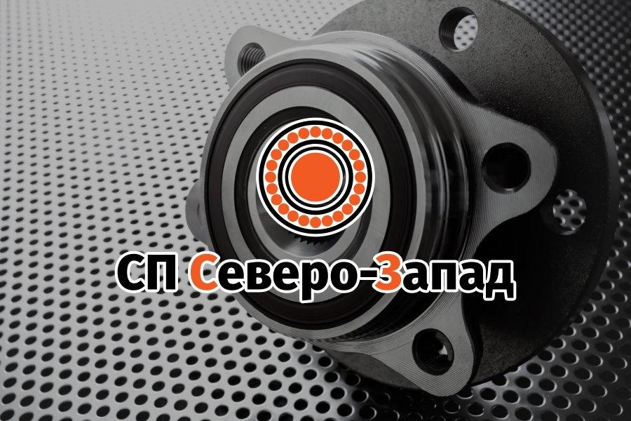 <span>Следующий</span>СП СЕВЕРО-ЗАПАД