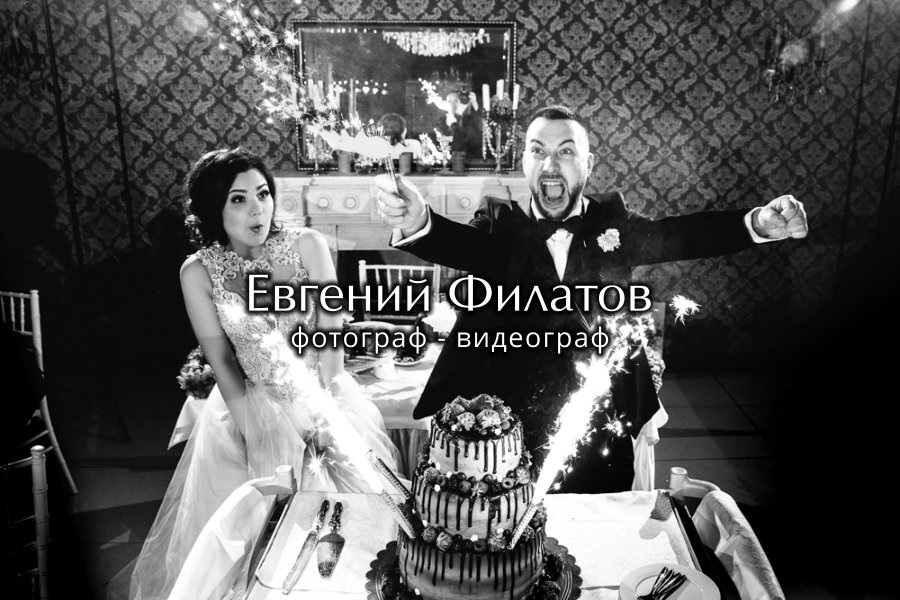 <span>Веб-дизайн</span>Евгений Филатов - фотограф и видеограф