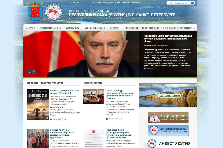 Постоянное Представительство Республики Саха (Якутия) в Санкт-Петербурге