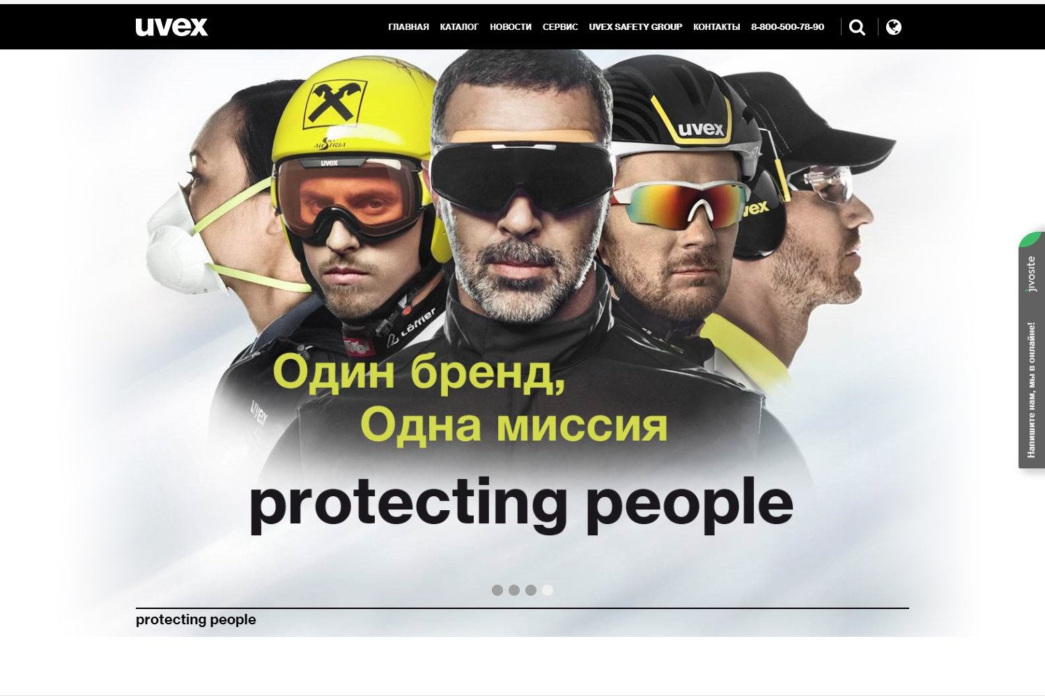 UVEX Safety Россия