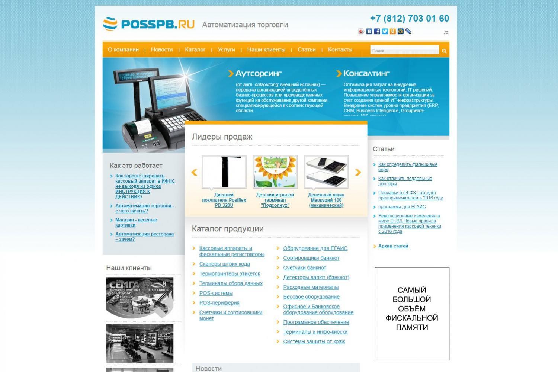 PosSpb.ru