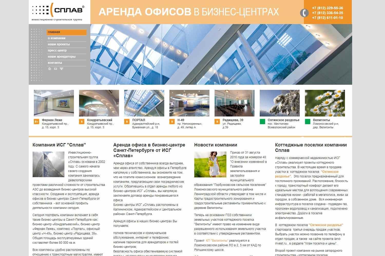 Инвестиционно-строительная группа «СПЛАВ»