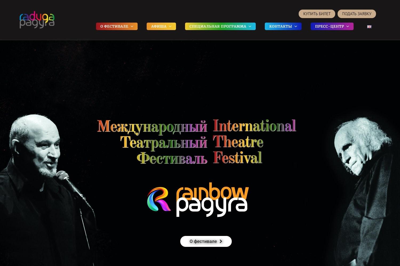 Международный театральный фестиваль «Радуга»