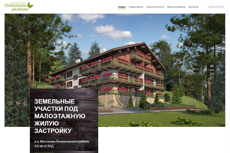 Проект Alpenhof