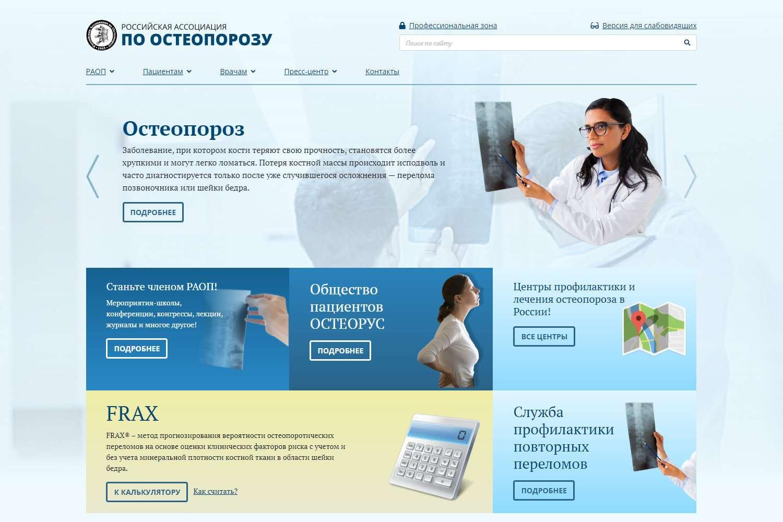 Российская Ассоциация остеопороза (РАОП)