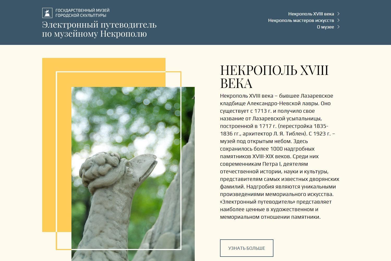 Электронный путеводитель по музейному некрополю.