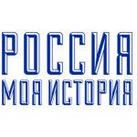 Исторические парки «Россия – Моя история»